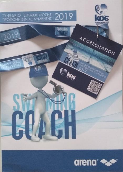 Συνέδριο Επιμόρφωσης Προπονητών Κολύμβησης