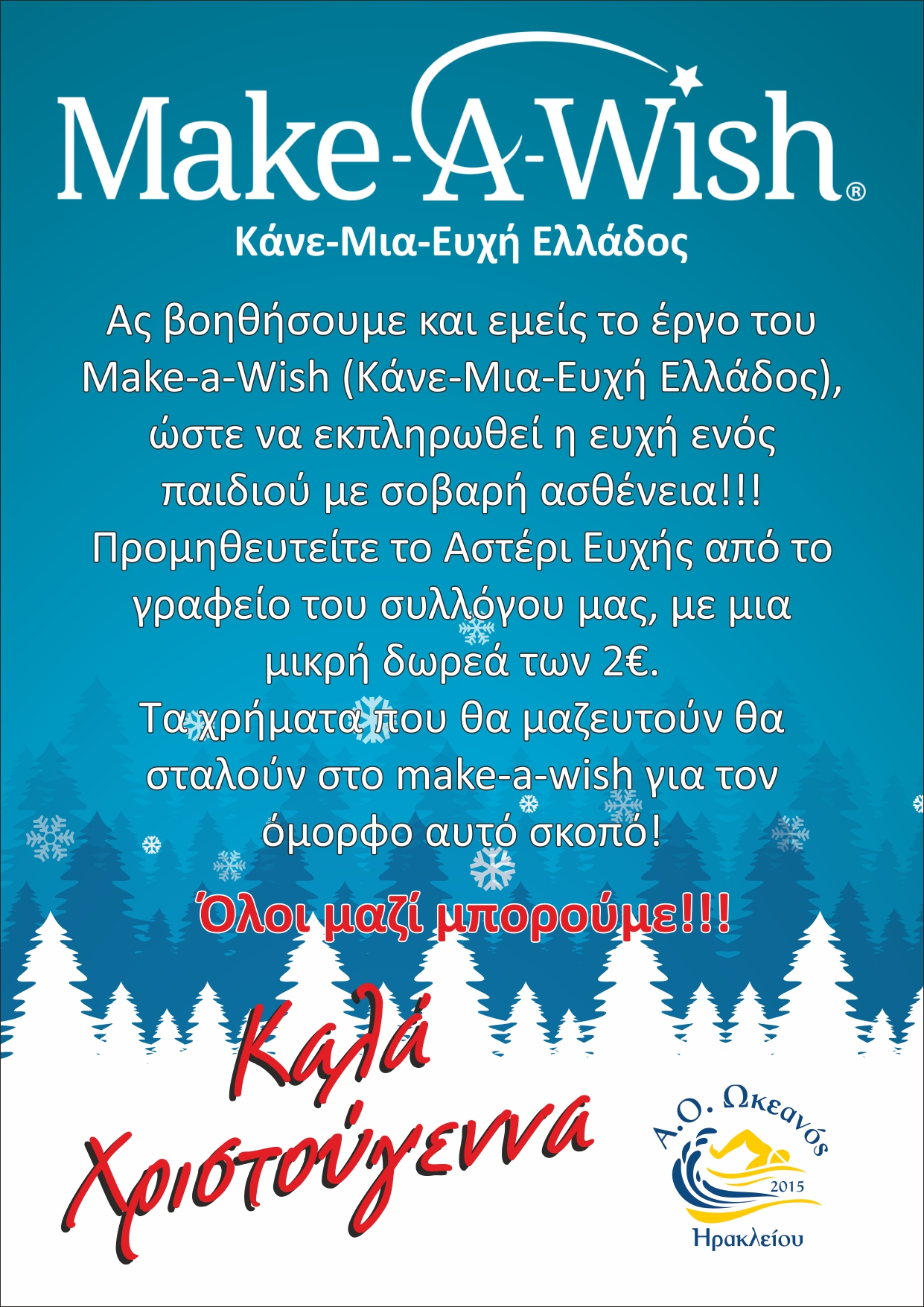 Στηρίζουμε το make-a-wish (κάνε-μία-ευχή Ελλάδος)!